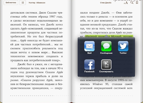 Ibooks is an amazing way to download and read books ibooks includes